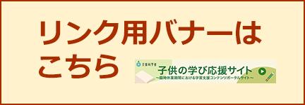 姫路 学び 応援 サイト