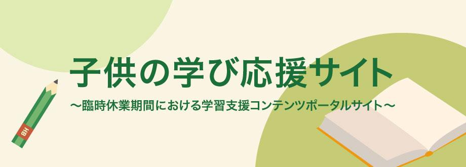 子供の学び応援サイト~臨時休業期間における学習支援コンテンツポータルサイト~