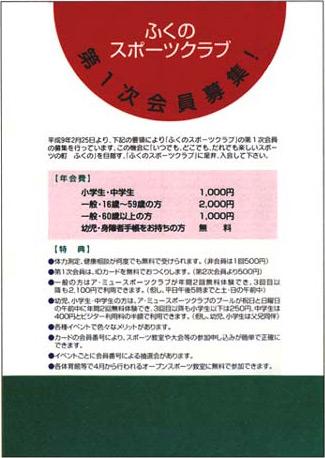 総合型地域スポーツクラブ活動助成