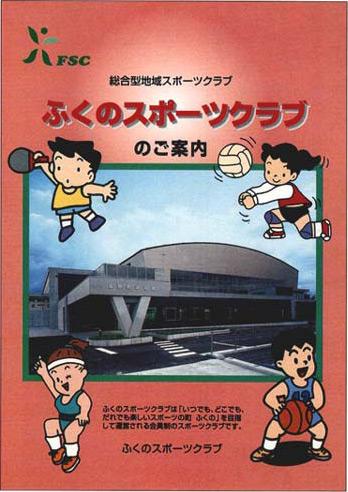書類ダウンロード(総合型地域スポーツクラブ活動 …