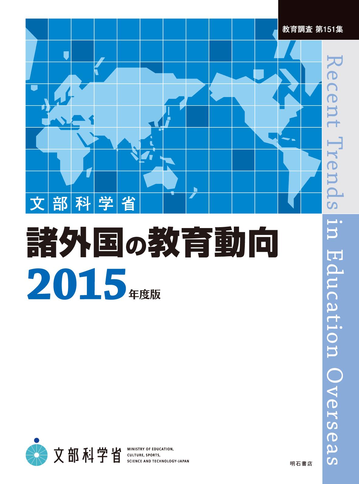 諸外国の教育動向2015年度版:文...