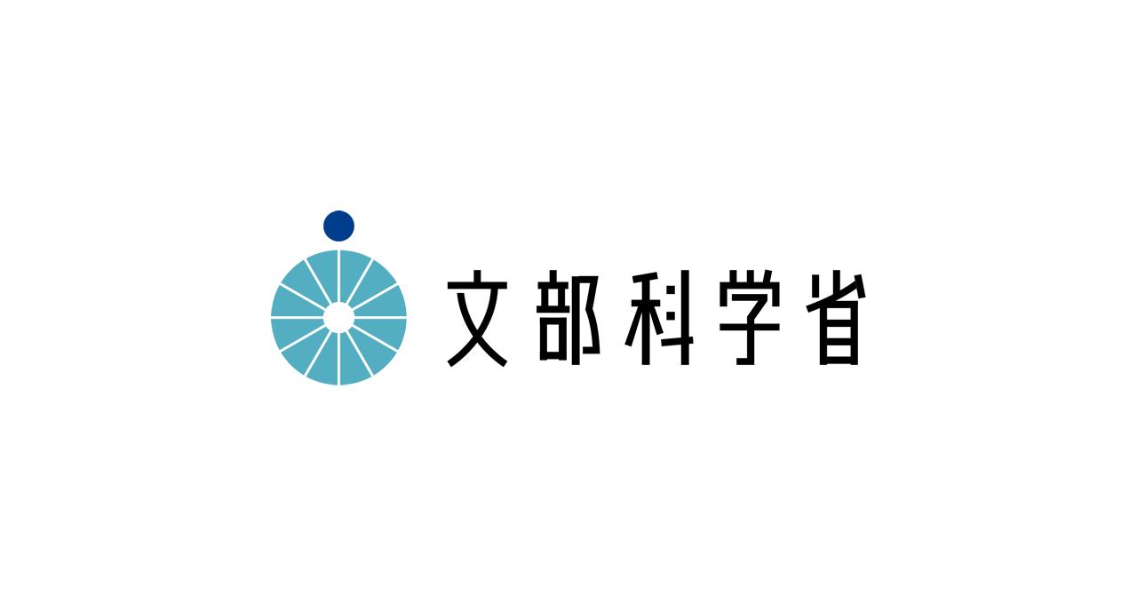 臨時休業期間における学習支援コンテンツポータルサイト(子供の学び応援サイト):文部科学省