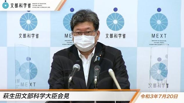 令和3年7月20日萩生田光一文部科学大臣記者会見