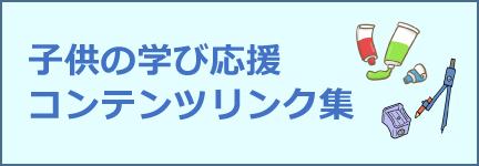 文部 科学 省 子ども の 学び 応援 サイト