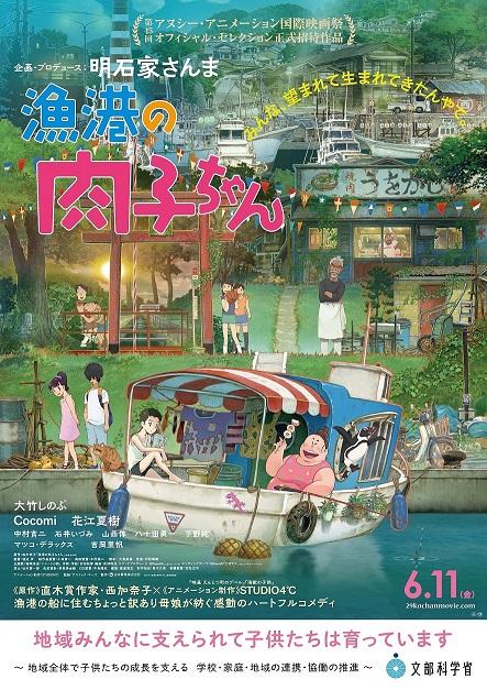 映画『漁港の肉子ちゃん』のポスター
