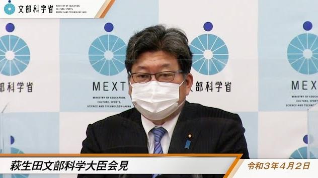 令和3年4月2日萩生田光一文部科学大臣記者会見