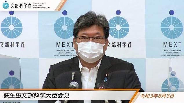 令和3年8月3日萩生田光一文部科学大臣記者会見