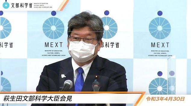 令和3年4月30日萩生田光一文部科学大臣記者会見