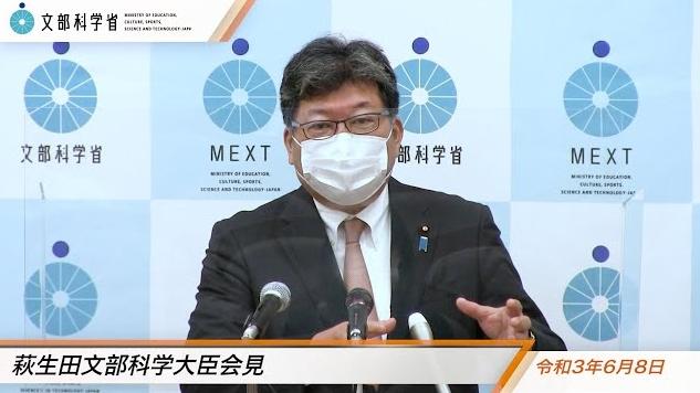 令和3年6月8日萩生田光一文部科学大臣記者会見