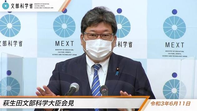 令和3年6月11日萩生田光一文部科学大臣記者会見