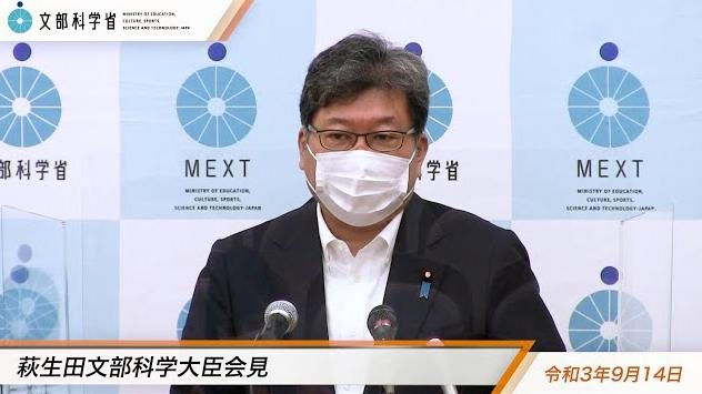 令和3年9月14日萩生田光一文部科学大臣記者会見