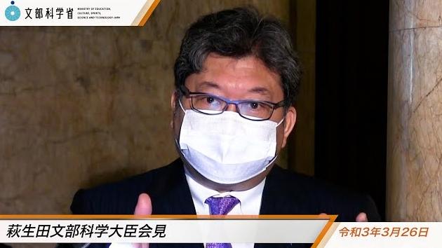 令和3年3月26日萩生田光一文部科学大臣記者会見