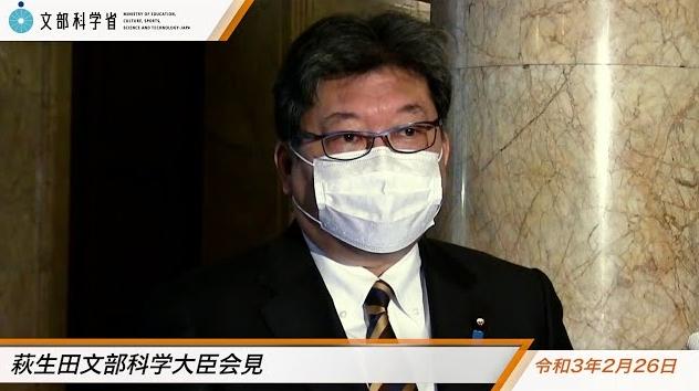 令和3年2月26日萩生田光一文部科学大臣記者会見