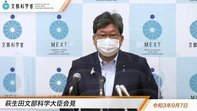 令和3年9月7日萩生田光一文部科学大臣記者会見