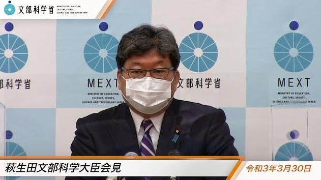令和3年3月30日萩生田光一文部科学大臣記者会見