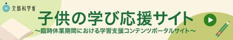 文部科学省:子供の学び応援サイト