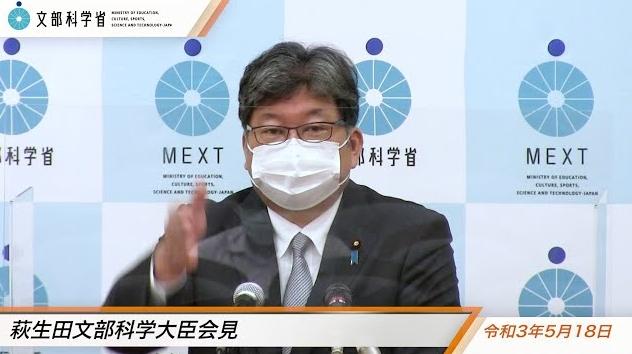 令和3年5月18日萩生田光一文部科学大臣記者会見