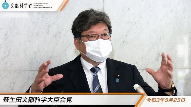 令和3年5月25日萩生田光一文部科学大臣記者会見