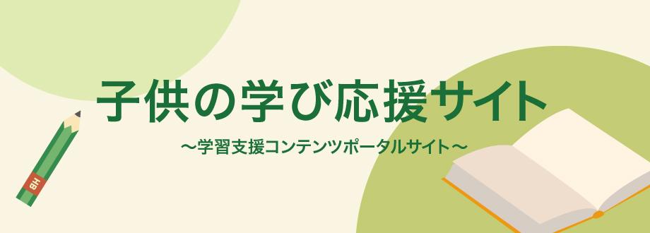 子供の学び応援サイト~学習支援コンテンツポータルサイト~
