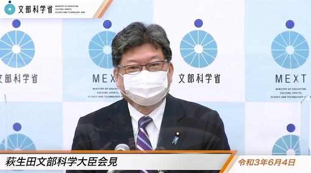 令和3年6月4日萩生田光一文部科学大臣記者会見