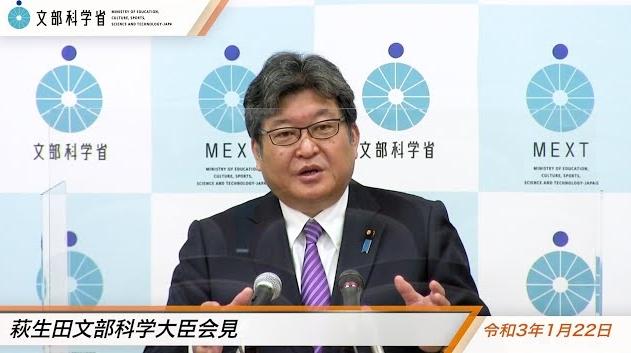 令和3年1月22日萩生田光一文部科学大臣記者会見