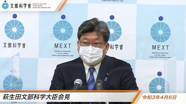 令和3年4月6日萩生田光一文部科学大臣記者会見