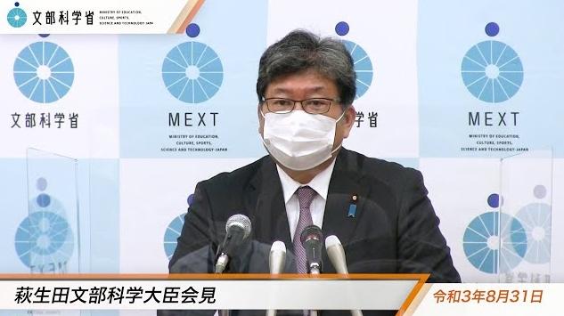 令和3年8月31日萩生田光一文部科学大臣記者会見