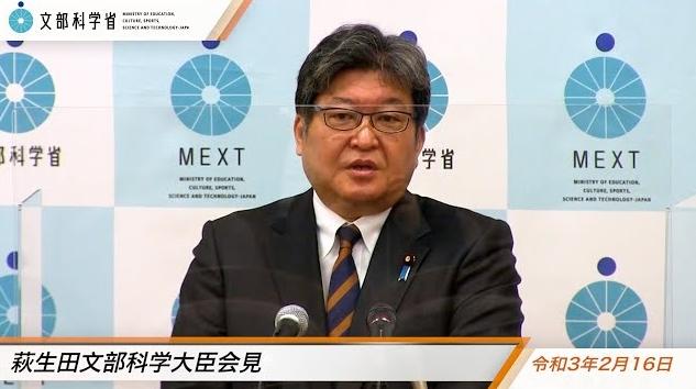 令和3年2月16日萩生田光一文部科学大臣記者会見
