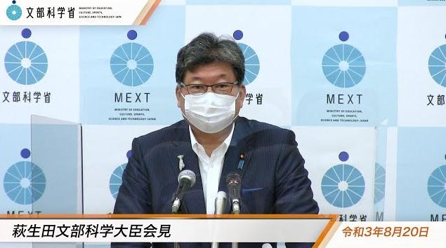 令和3年8月20日萩生田光一文部科学大臣記者会見