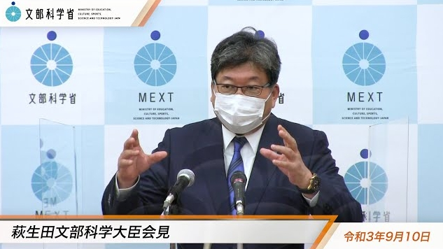 令和3年9月10日萩生田光一文部科学大臣記者会見