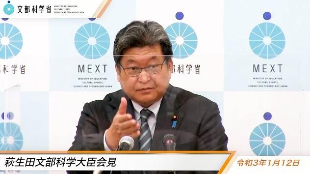 令和3年1月12日萩生田光一文部科学大臣記者会見