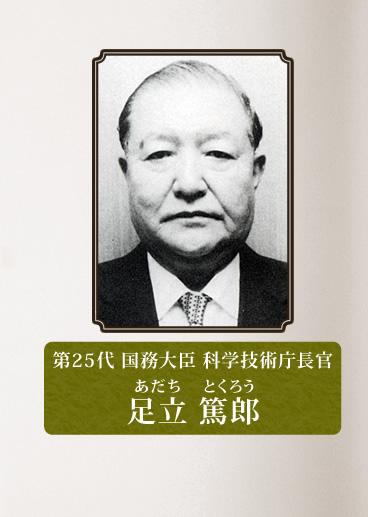 第25代 国務大臣 科学技術庁長官...
