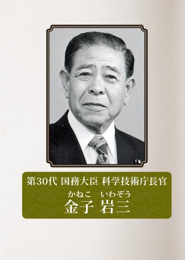 第30代 国務大臣 科学技術庁長官 <b>金子 岩三</b>(かねこ いわぞう <b>...</b>