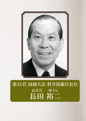 第31代 国務大臣 科学技術庁長官...