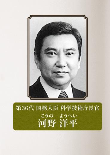 第36代 国務大臣 科学技術庁長官 河野 洋平(... 河野 洋平(こうの ようへい) | プロ