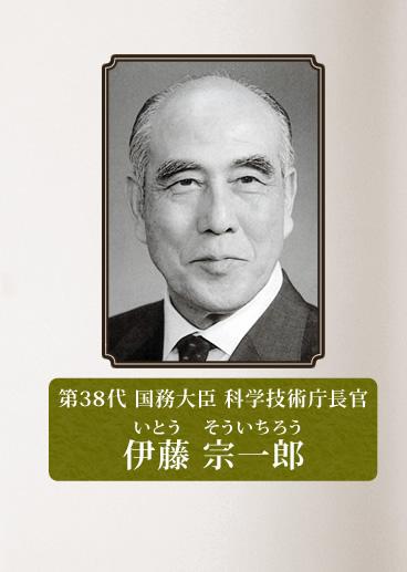 第38代 国務大臣 科学技術庁長官...