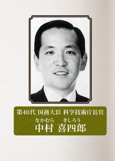 第40代 国務大臣 科学技術庁長官 中村 喜四郎(なかむら きしろう ...