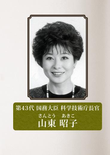 第43代 国務大臣 科学技術庁長官...