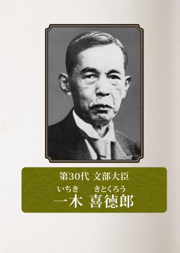 第30代 文部大臣 一木 喜徳郎(...
