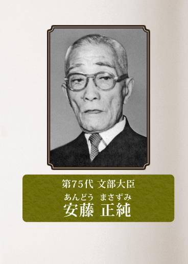 第75代 文部大臣 安藤 正純(あ...
