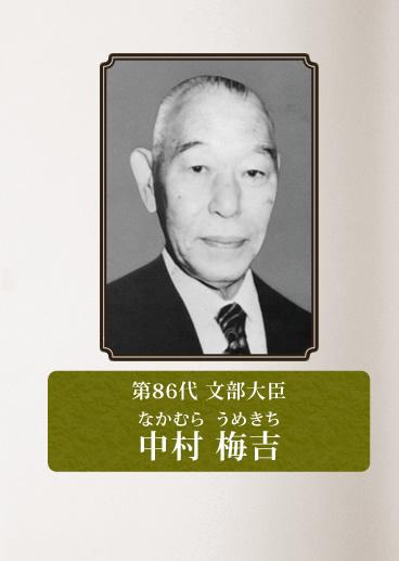 第86代 文部大臣 中村 梅吉(な...