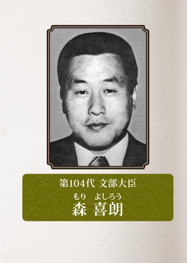 「森喜朗文部大臣」の画像検索結果