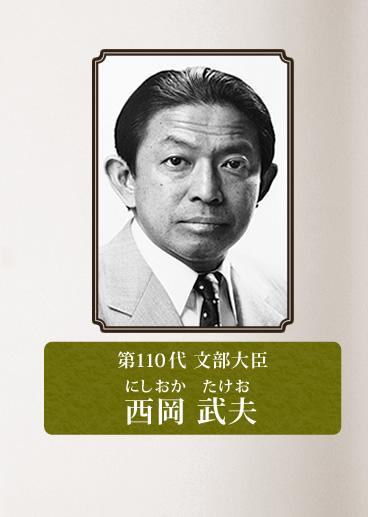 第110代 文部大臣 西岡 武夫(に...