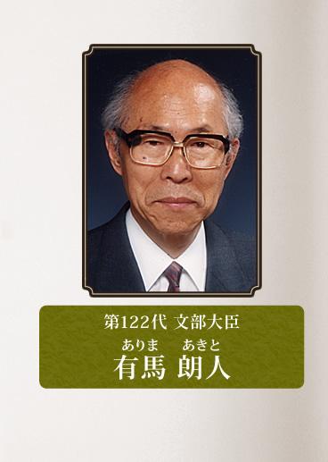 第122代 文部大臣 有馬 朗人(ありま あきと) | プロフィール | 文部 ...