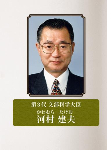 第3代 文部科学大臣 河村 建夫(...