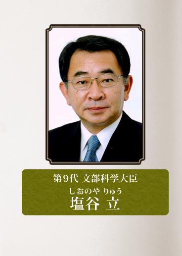 第9代 文部科学大臣 塩谷 立(し...
