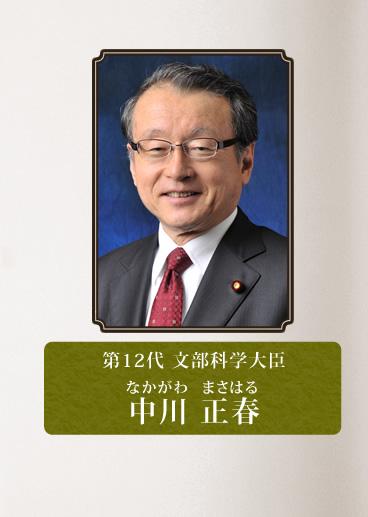 第12代 文部科学大臣 中川 正春...