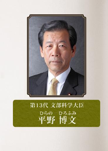 第13代 文部科学大臣 平野 博文...