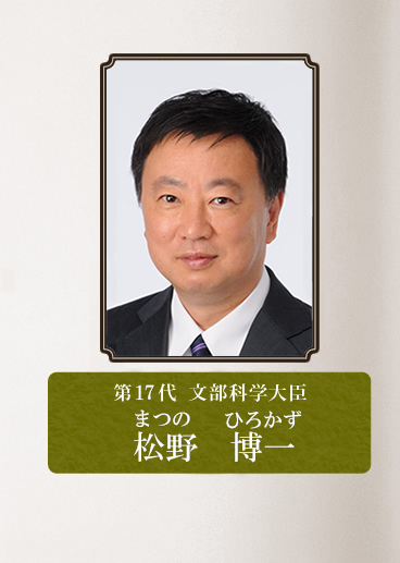 第17代 文部科学大臣 松野 博一...