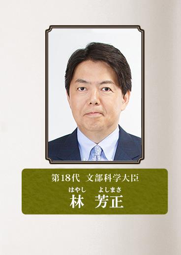 第18代 文部科学大臣 林芳正(は...